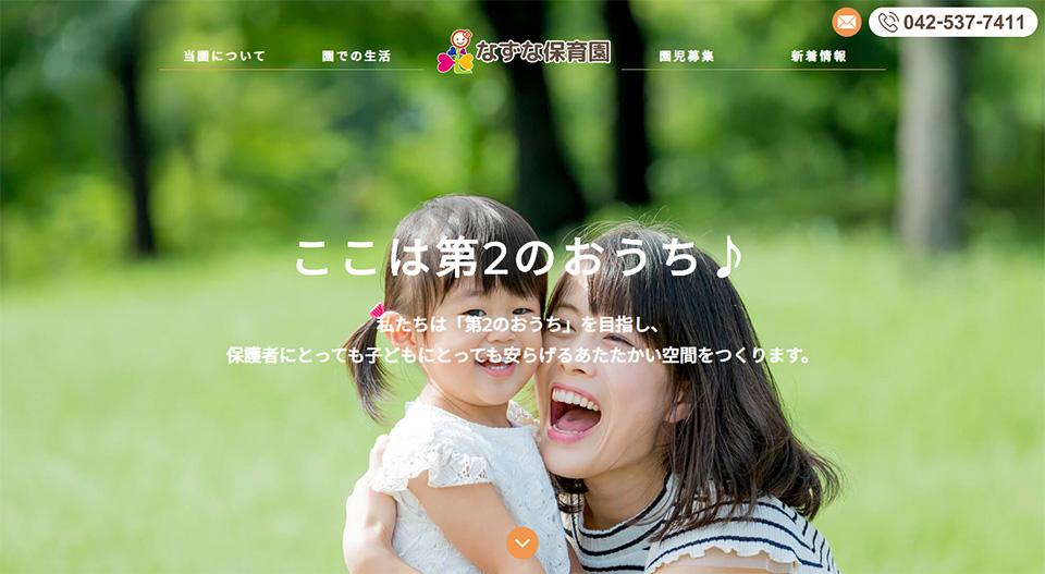 ホームページトップページキャプチャー画像
